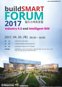 builtSMART Forum 2017, Invited Speaker, 빌드스마트 포럼, 발표자