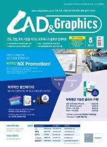 CAD & Graphics, 레빗, 캐드앤그래픽스, Revit