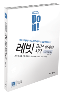 Korean Revit tutorial book, 레빗, 이지스퍼블리싱