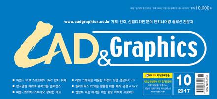 CAD & Graphics_2017. Oct.Issue
