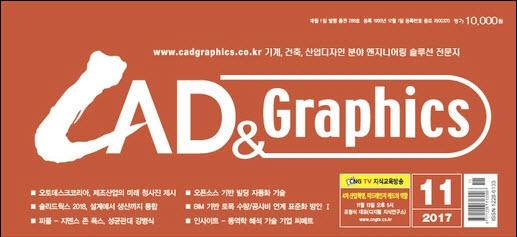 CAD & Graphics_2017. Nov.Issue