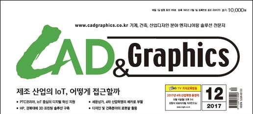CAD & Graphics_2017. Dec.Issue