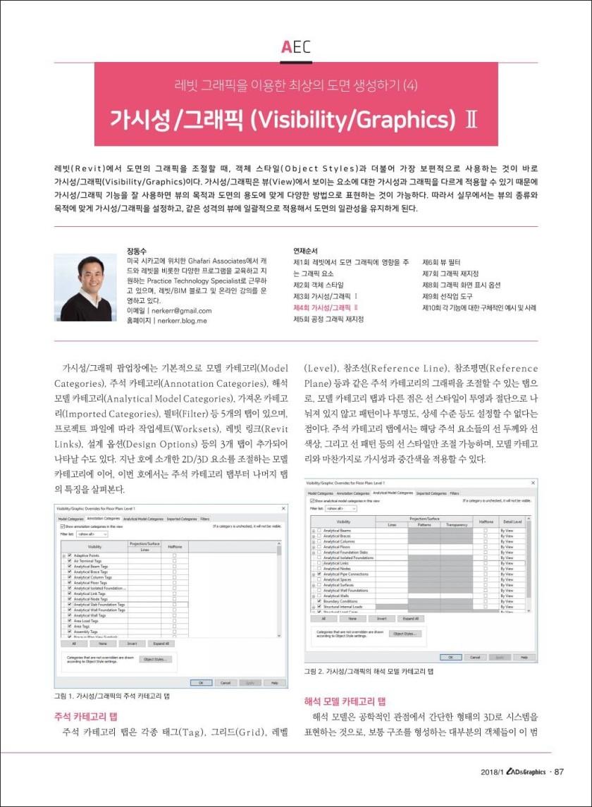 CADnGraphics_201801-1