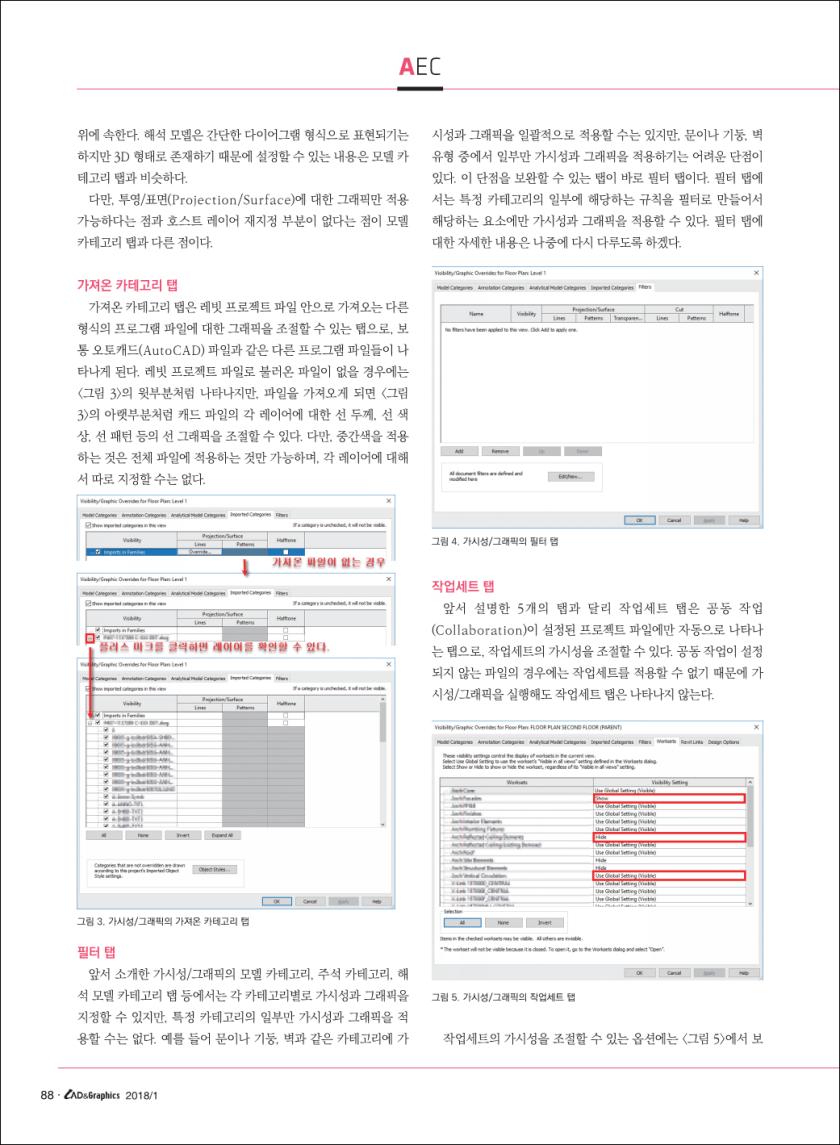 CADnGraphics_201801-2