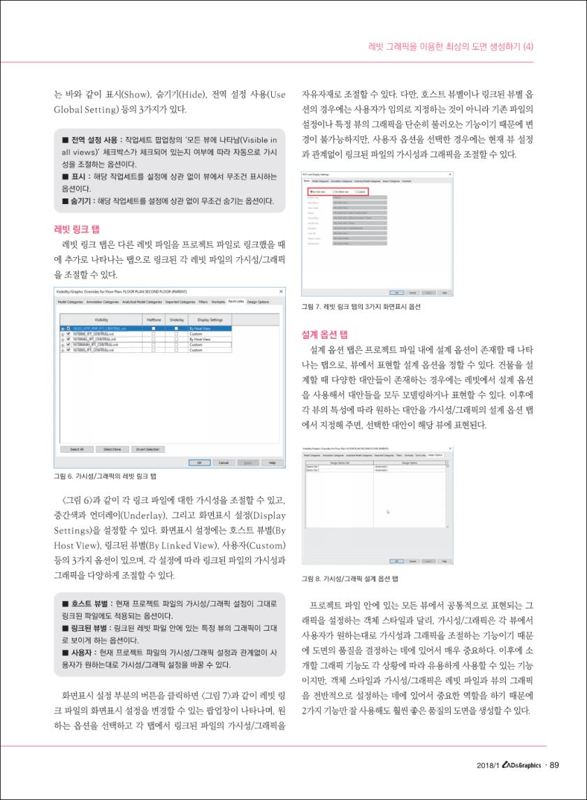 CADnGraphics_201801-3