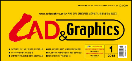 CAD & Graphics_2018. Jan.Issue
