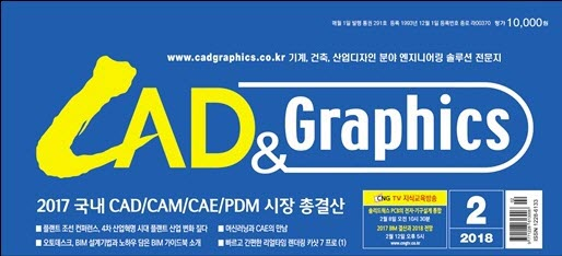 CAD & Graphics_2018. Feb.Issue