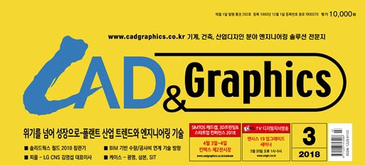 CAD & Graphics_2018. Mar.Issue