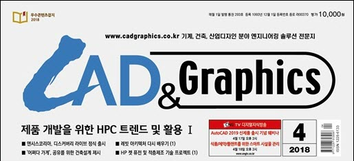 CAD & Graphics_2018. Apr.Issue