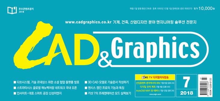 CAD & Graphics_2018. Jul.Issue