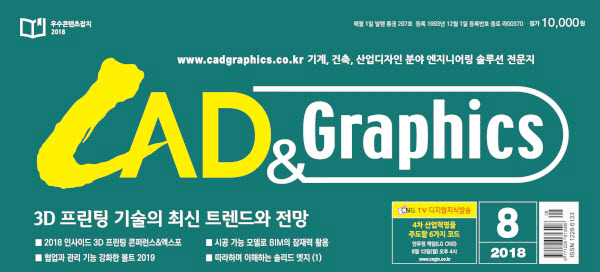 CAD & Graphics_2018. Aug. Issue