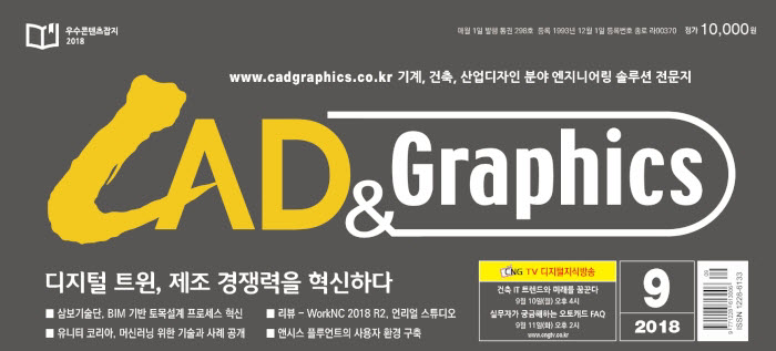 CAD & Graphics_2018. Sep.Issue