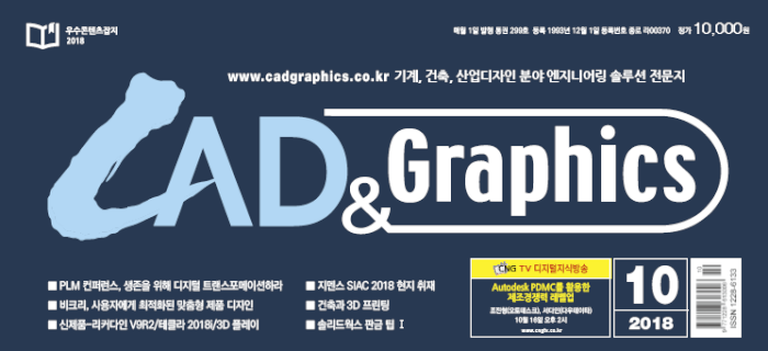CAD & Graphics_2018. Oct. Issue