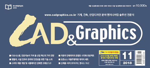 CAD & Graphics_2018. Nov.Issue