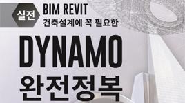 Mastering Dynamo Basic – ASK BIM EXPERT